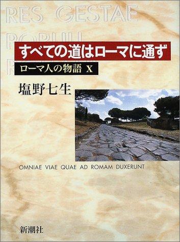 ローマ人の物語 (10) すべての道はローマに通ず