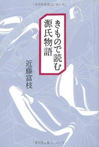きもので読む源氏物語