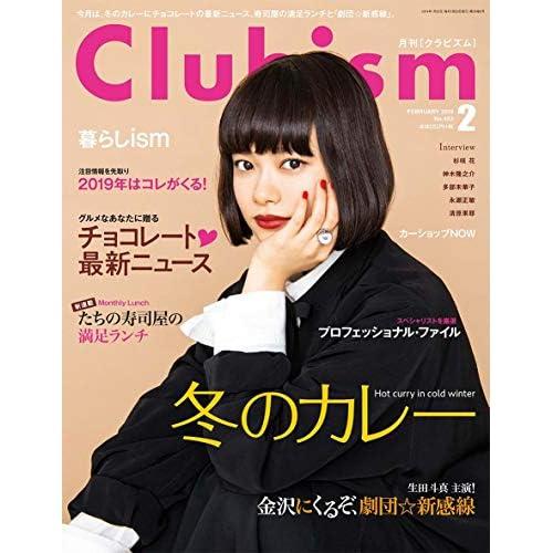 Clubism 2019年2月号 表紙画像