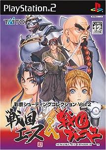 Amazon com: Saikyo Shooting Collection Vol 2: Sengoku Ace