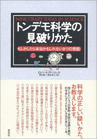 Download Tondemo Kagaku No Miyaburikata: Moshikashitara Hontō Kamoshirenai 9tsu No Kisetsu pdf epub