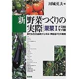 新 野菜つくりの実際 果菜〈1〉ナス科・マメ類―誰でもできる露地・トンネル・無加温ハウス栽培