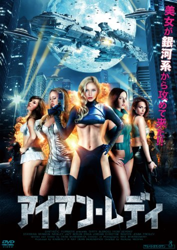 Foreign Movie - Dirty Blondes From Beyond [Japan DVD] ALBSD-1630 -