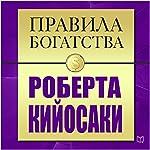 The Rules of Wealth: Robert Kiyosaki [Russian Edition] | John Grasham