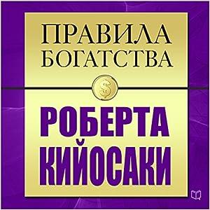 The Rules of Wealth: Robert Kiyosaki [Russian Edition] Audiobook