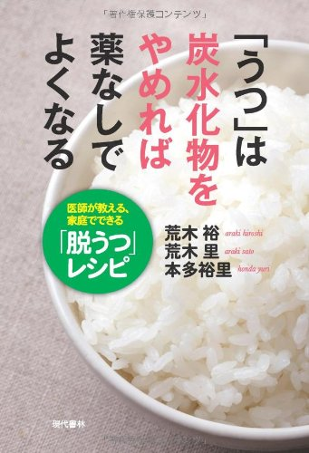 Download Utsu wa tansuikabutsu o yamereba kusuri nashi de yoku naru : Ishi ga oshieru katei de dekiru datsu utsu reshipi. ebook