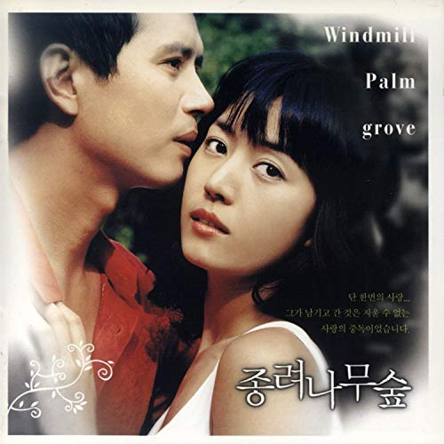 The Windmill Palm Grove OST