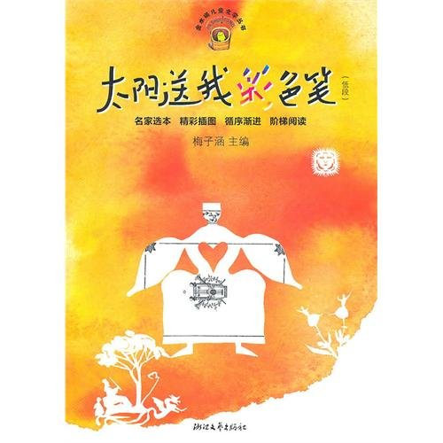 Download The Sun gives me color pen (the lower level) (Chinese Edition) ebook
