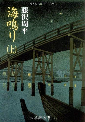 海鳴り (上) (文春文庫)
