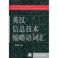 英漢信息技術縮略語詞匯