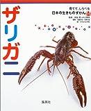育てて、しらべる 日本の生きものずかん 3 ザリガニ (育てて、しらべる日本の生きものずかん)