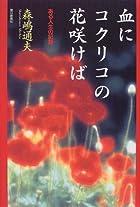 血にコクリコの花咲けば―ある人生の記録