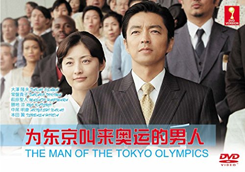 The Man of the Tokyo Olympics (Japanese Movie w. English Sub, All Region DVD)