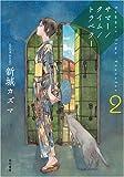 サマー/タイム/トラベラー (2) (ハヤカワ文庫JA)