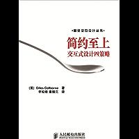简约至上:交互式设计四策略 (图灵交互设计丛书 1)