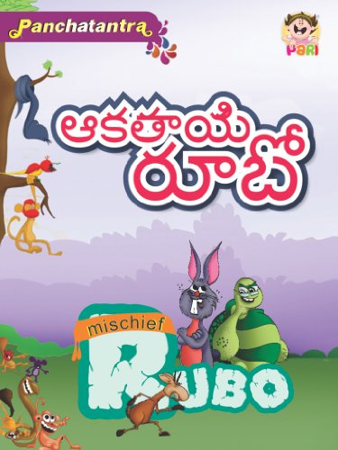 Amazon com: Telugu  Kids Story Mischief rubo -(A Fully Illustrated