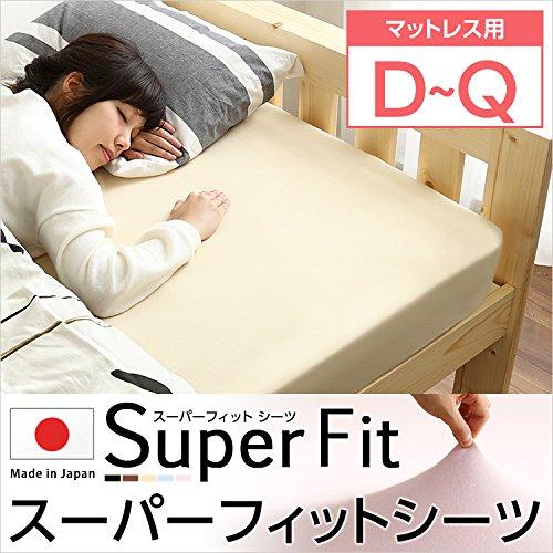 日用品 寝具布団 関連商品 スーパーフィットシーツ ボックスタイプ(ベッド用)LFサイズ アイボリー B0784T68CY