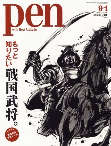 Pen (ペン) 戦国武将。 2009年 9/1号 [雑誌]