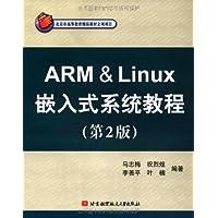 北京市高等教育精品教材立项项目•ARM&Linux嵌入式系统教程(第2版)
