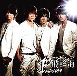 [DVD]飛輪海(フェイルンハイ)~日本限定盤~