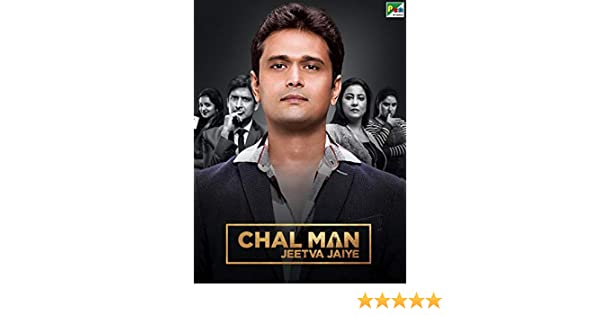 chal man jeetva jaiye movie online watch free
