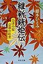維新銃姫伝-会津の桜京都の紅葉 / 藤本ひとみの商品画像