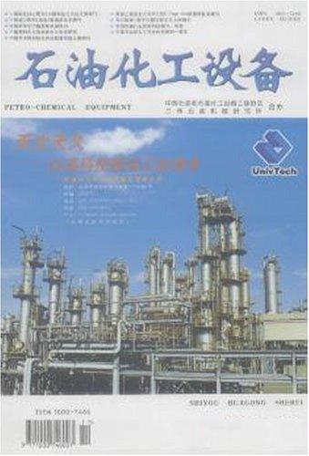 Shi You Hua Gong She Bei = Petrochemical Equipment