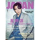 ROCKIN'ON JAPAN 2021年 7月号