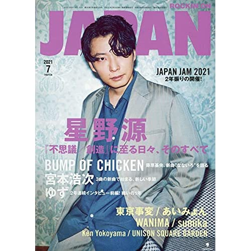 ROCKIN'ON JAPAN 2021年 7月号 表紙画像
