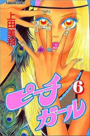 ピーチガール(6) (講談社コミックス別冊フレンド)