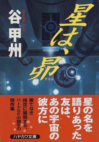 星は、昴 (ハヤカワ文庫JA)