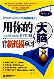 Use your brain back the new TOEFL word(Chinese Edition)