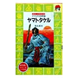 (- Birds biography library of fire Kodansha) folklore hero of Yamato - Yamato Takeru (1995) ISBN: 4061475940 [Japanese Import]