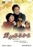 [DVD]愛があるから DVD-BOX4