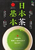 日本茶の基本