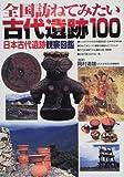 全国訪ねてみたい古代遺跡100―日本古代遺跡観察図鑑
