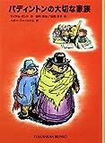 パディントンの大切な家族―パディントンの本〈10〉 (福音館文庫 物語)