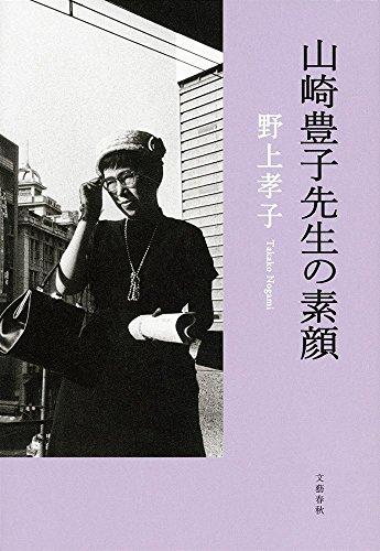 山崎豊子先生の素顔