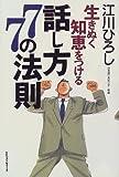 「生きぬく知恵をつける話し方77の法則」江川 ひろし