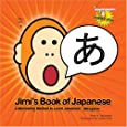 Jimi's Book of Japanese: A Motivating Method to Learn Japanese (Hiragana)