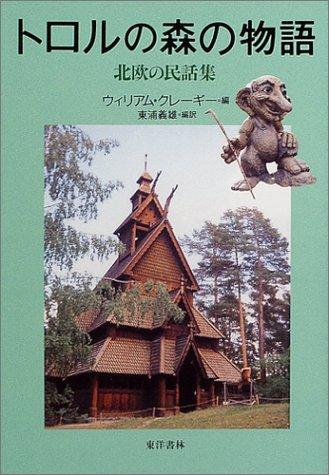 トロルの森の物語―北欧の民話集