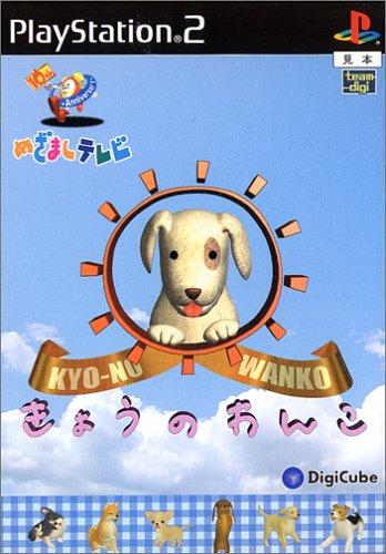 めざましテレビ~10th Anniversary~ きょうのわんこ