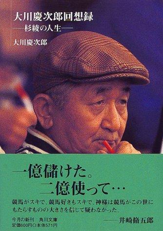 大川慶次郎回想録―杉綾の人生 (角川文庫)