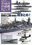 艦船モデラーのための帝国海軍搭載機総ざらい(2) 2019年 03 月号 [雑誌]: モデルアート 増刊