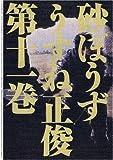 砂ぼうず 11巻 (Beam comix)