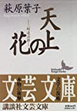 天上の花―三好達治抄 (講談社文芸文庫)