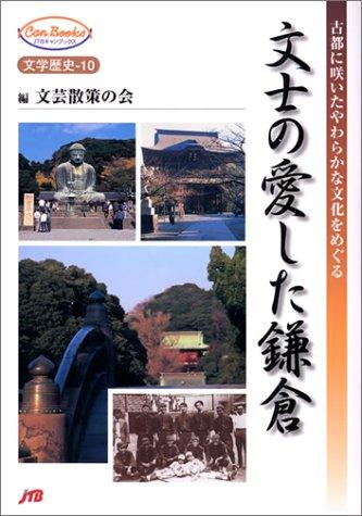 文士の愛した鎌倉 JTBキャンブックス