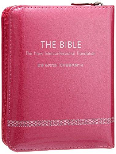 新共同訳聖書 旧約続編つき NI35DCZTI ピンク ジッパー・サムインデックスつき