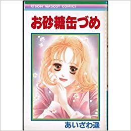 お砂糖缶づめ 全2巻完結 (りぼん...
