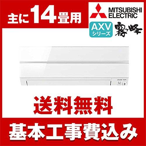 標準設置工事セット MITSUBISHI MSZ-AXV4018S-W パウダースノウ 霧ヶ峰 AXVシリーズ [エアコン (主に14畳・単相200V)]